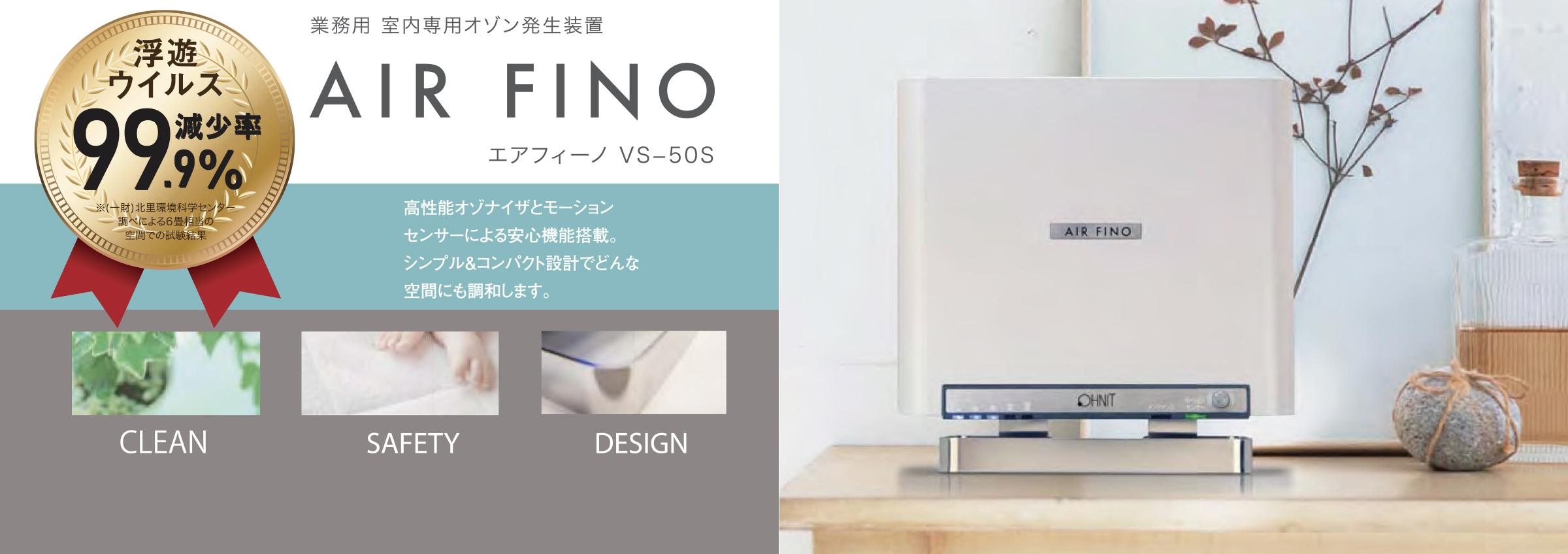 業務用室内オゾン発生装置エアフィーノ